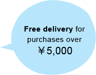 Free delivery for purchases over ¥5,000
